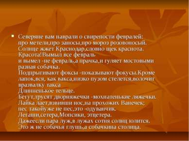 Северяне вам наврали о свирепости февралей: про метели,про заносы,про мороз р...
