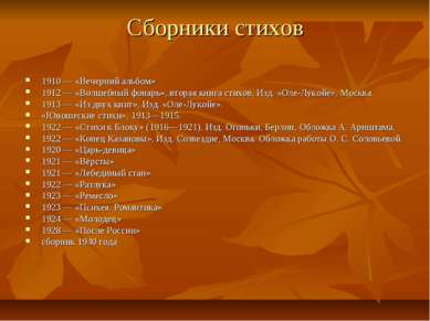 Сборники стихов 1910— «Вечерний альбом» 1912— «Волшебный фонарь», вторая кн...