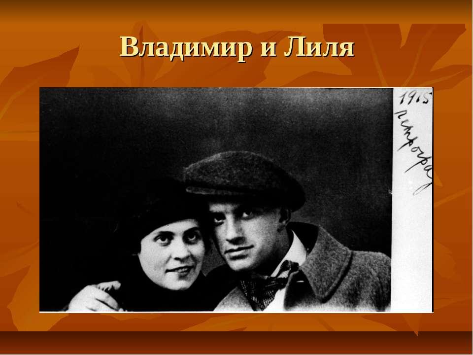 Владимир и Лиля