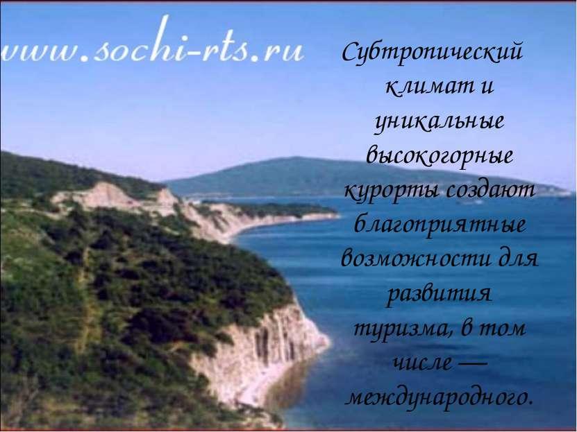 Субтропический климат и уникальные высокогорные курорты создают благоприятные...