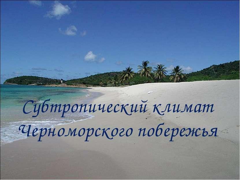 Субтропический климат Черноморского побережья