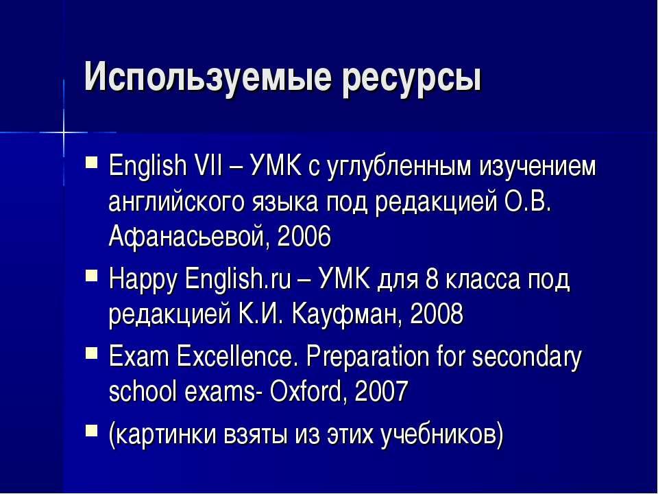 Используемые ресурсы English VII – УМК с углубленным изучением английского яз...