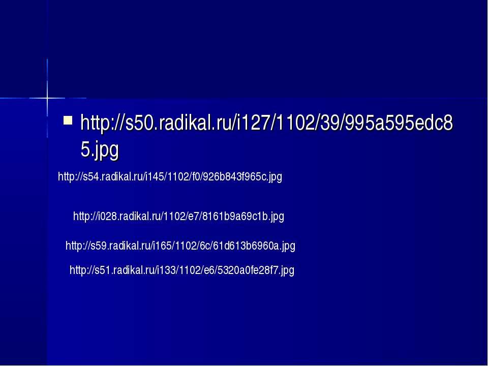 http://s50.radikal.ru/i127/1102/39/995a595edc85.jpg http://s54.radikal.ru/i14...