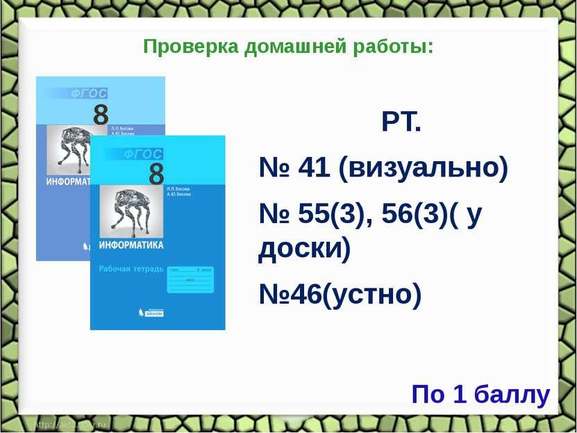 Проверка домашней работы: РТ. № 41 (визуально) № 55(3), 56(3)( у доски) №46(у...