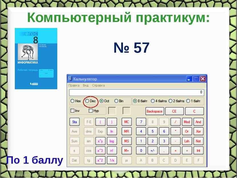 Компьютерный практикум: № 57 По 1 баллу