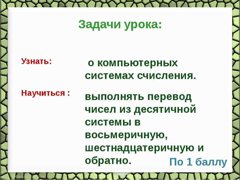 Задачи урока: Научиться : выполнять перевод чисел из десятичной системы в вос...