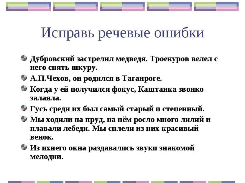 Исправь речевые ошибки Дубровский застрелил медведя. Троекуров велел с него с...