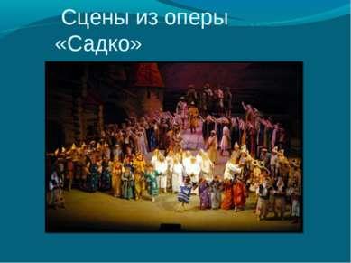 Сцены из оперы «Садко»