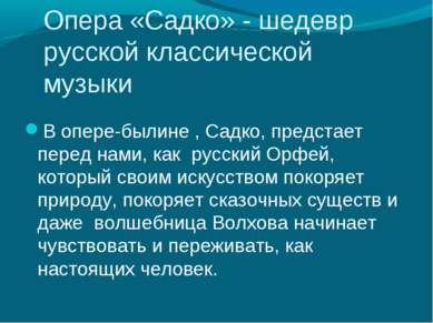 Опера «Садко» - шедевр русской классической музыки В опере-былине , Садко, пр...