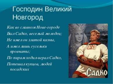 Господин Великий Новгород Как во славном Нове-городе Был Садко, веселый молод...