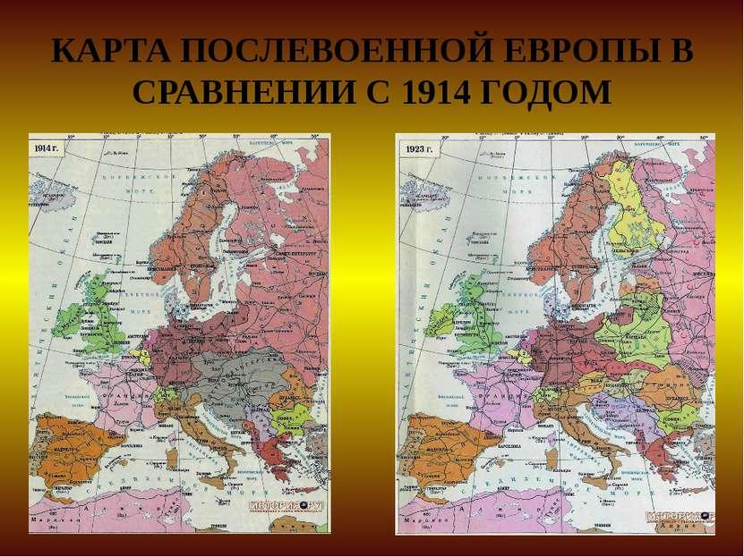 КАРТА ПОСЛЕВОЕННОЙ ЕВРОПЫ В СРАВНЕНИИ С 1914 ГОДОМ
