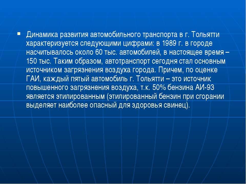Динамика развития автомобильного транспорта в г. Тольятти характеризуется сле...