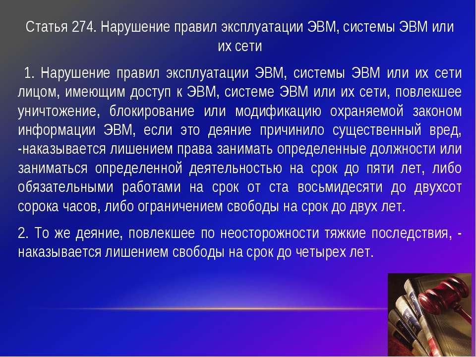 Статья 274. Нарушение правил эксплуатации ЭВМ, системы ЭВМ или их сети 1. Нар...