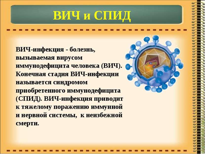 ВИЧ и СПИД ВИЧ-инфекция - болезнь, вызываемая вирусом иммунодефицита человека...