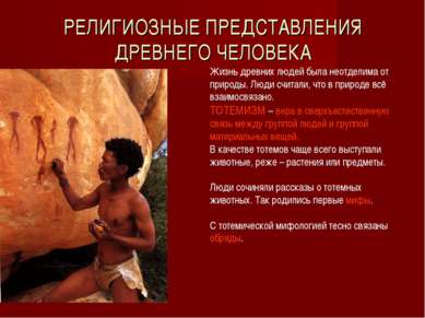 Жизнь древних людей была неотделима от природы. Люди считали, что в природе в...