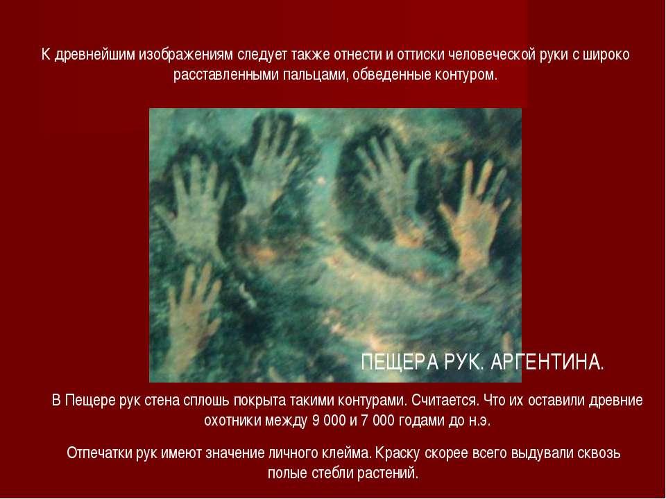 Отпечатки рук имеют значение личного клейма. Краску скорее всего выдували скв...