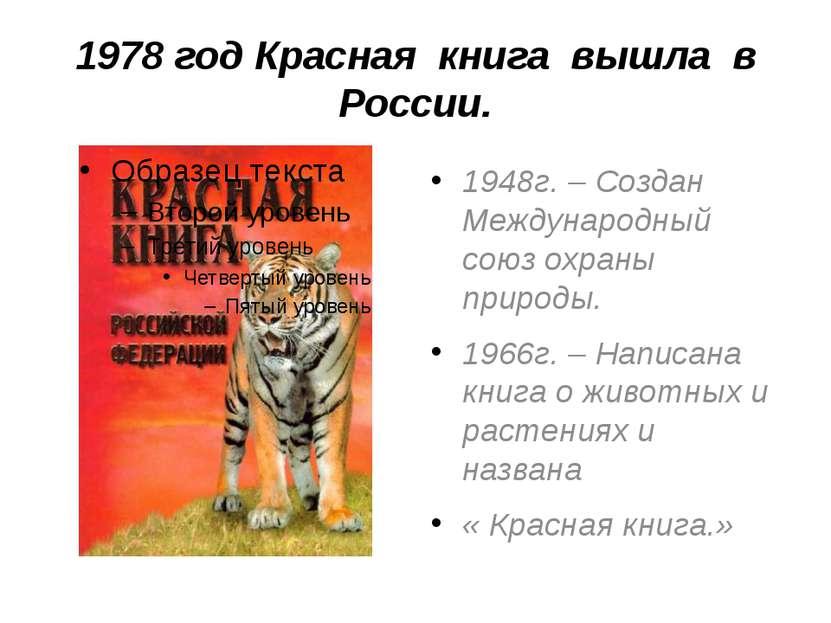 1978 год Красная книга вышла в России. 1948г. – Создан Международный союз охр...