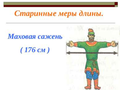 Старинные меры длины. Маховая сажень ( 176 см )