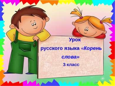 Урок русского языка«Корень слова» 3 класс