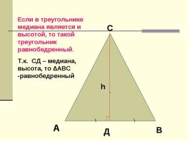 - h Если в треугольнике медиана является и высотой, то такой треугольник равн...