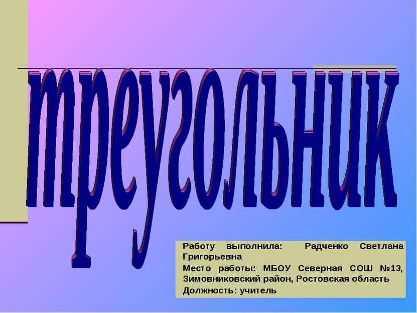 Работу выполнила: Радченко Светлана Григорьевна Место работы: МБОУ Северная С...