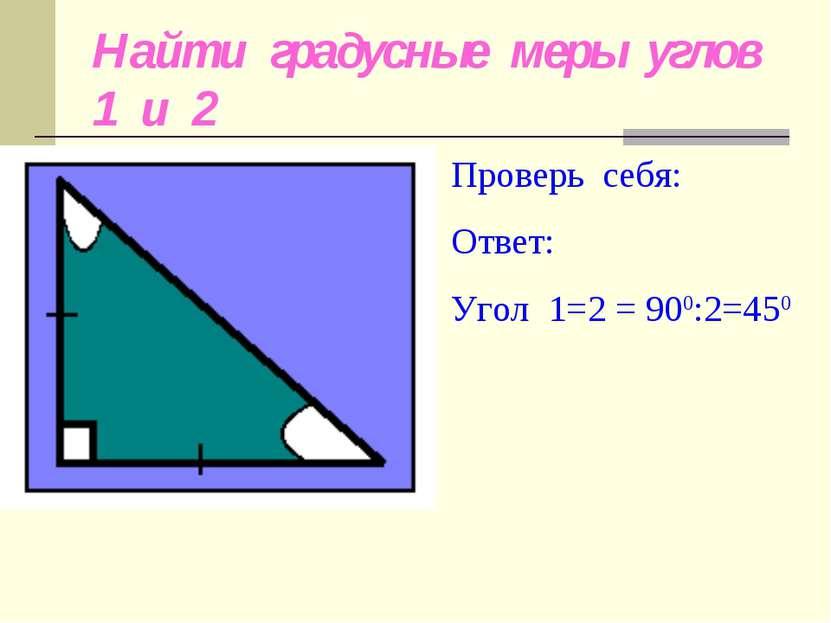 Найти градусные меры углов 1 и 2 1 2 Проверь себя: Ответ: Угол 1=2 = 900:2=450