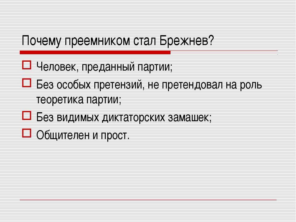 Почему преемником стал Брежнев? Человек, преданный партии; Без особых претенз...