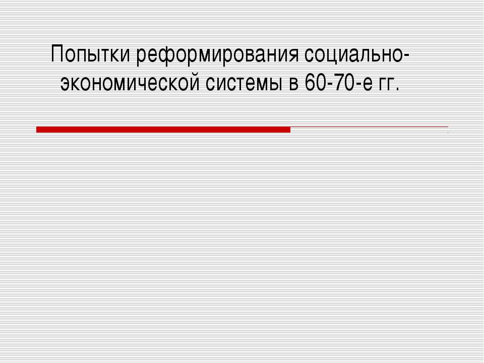 Попытки реформирования социально-экономической системы в 60-70-е гг.