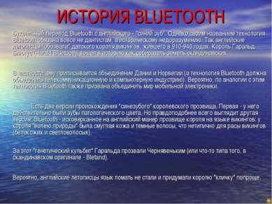 """ИСТОРИЯ BLUETOOTH Буквальный перевод Bluetooth с английского - """"синий зуб"""". О..."""