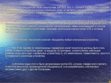 Bluetooth стала конкурентом таким технологиям, как IEEE 802.11, HomeRF и IrDA...