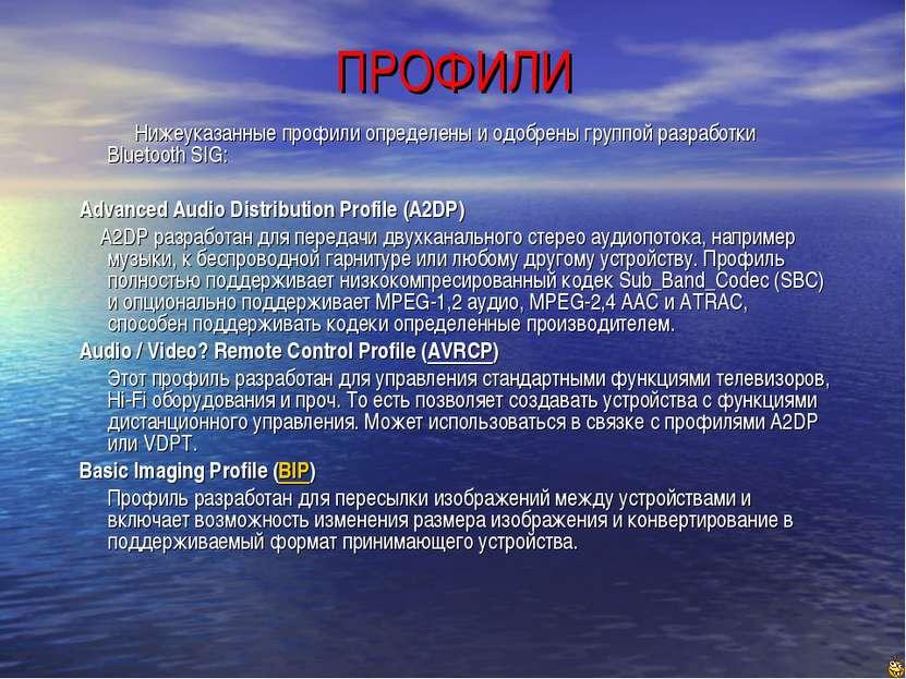ПРОФИЛИ Нижеуказанные профили определены и одобрены группой разработки Blueto...