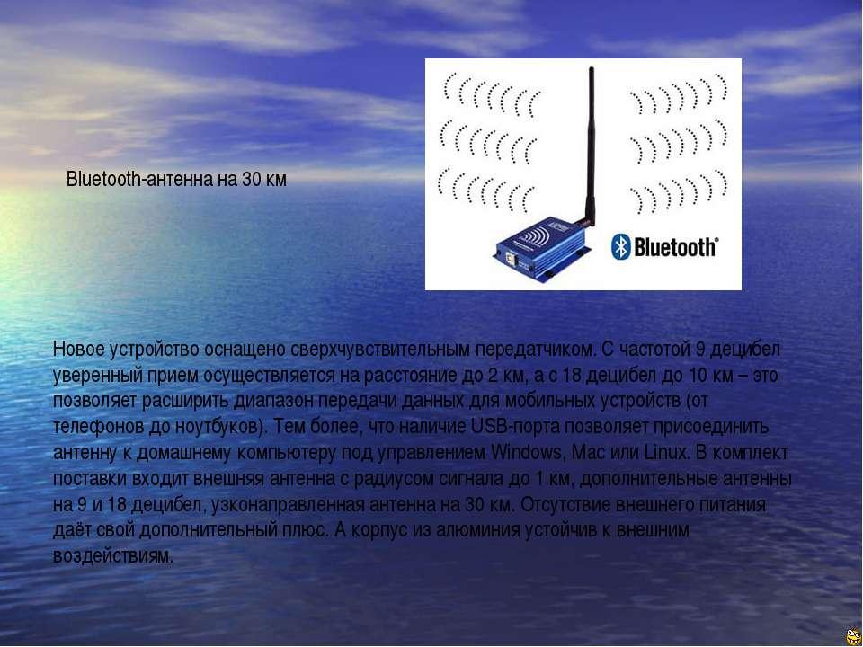 Bluetooth-антенна на 30 км Новое устройство оснащено сверхчувствительным пере...