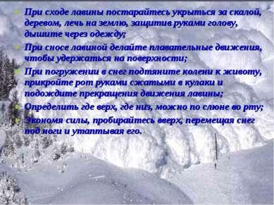 При сходе лавины постарайтесь укрыться за скалой, деревом, лечь на землю, защ...