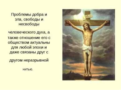 Проблемы добра и зла, свободы и несвободы человеческого духа, а также отношен...
