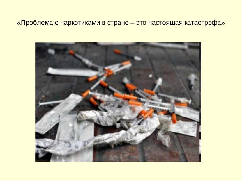 «Проблема с наркотиками в стране – это настоящая катастрофа»