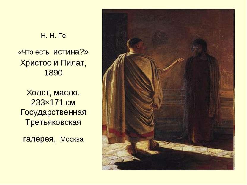 Н. Н. Ге «Что есть истина?» Христос и Пилат, 1890 Холст, масло. 233×171 см Го...