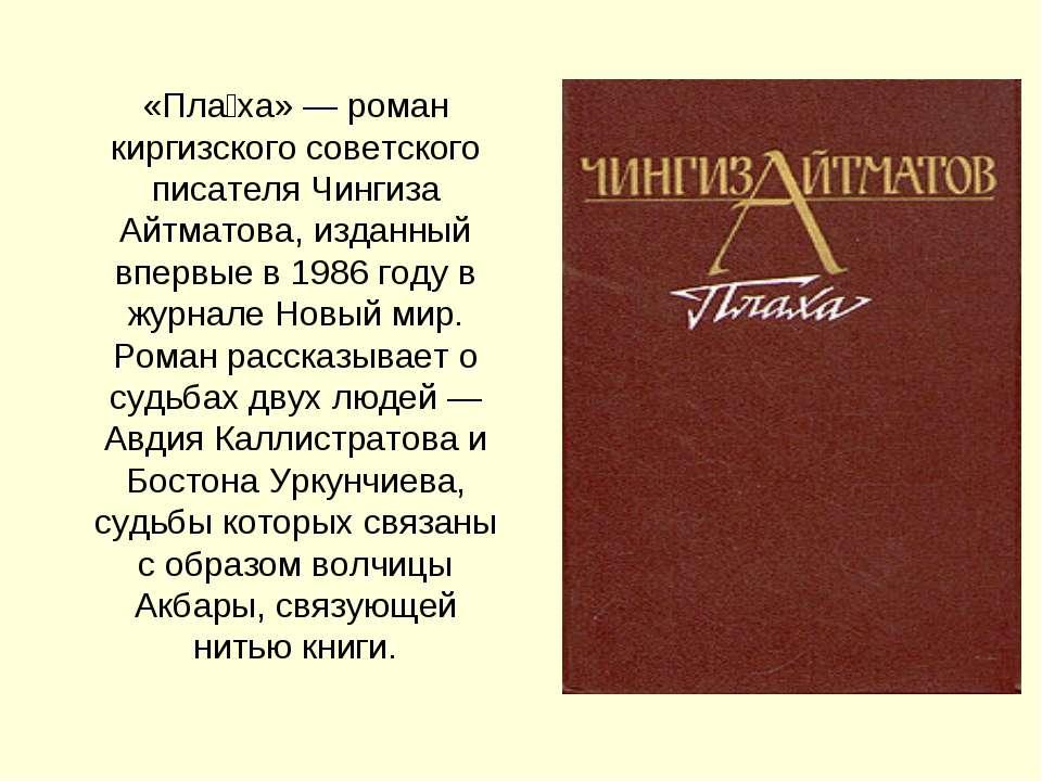 «Пла ха» — роман киргизского cоветского писателя Чингиза Айтматова, изданный ...