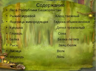 Рыжий муравей Рыжие лесные муравьи охраняют деревья от вредителей. Муравьи ул...