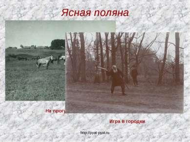 Ясная поляна На прогулке Игра в городки http://pyat-pyat.ru http://pyat-pyat.ru