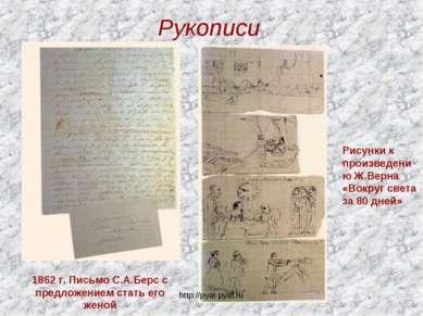 Рукописи 1862 г. Письмо С.А.Берс с предложением стать его женой Рисунки к про...