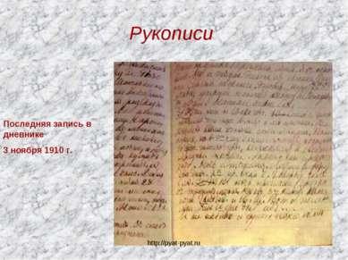 Рукописи Последняя запись в дневнике 3 ноября 1910 г. http://pyat-pyat.ru htt...