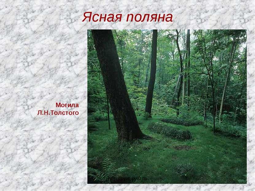 Ясная поляна Могила Л.Н.Толстого http://pyat-pyat.ru http://pyat-pyat.ru