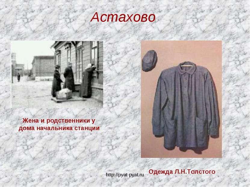 Астахово Жена и родственники у дома начальника станции Одежда Л.Н.Толстого ht...