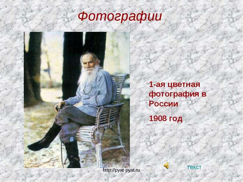 Фотографии 1-ая цветная фотография в России 1908 год текст http://pyat-pyat.r...