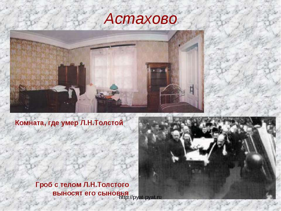 Астахово Комната, где умер Л.Н.Толстой Гроб с телом Л.Н.Толстого выносят его ...