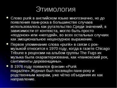 Этимология Слово punk в английском языке многозначно, но до появления панк-ро...