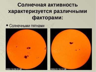 Солнечная активность характеризуется различными факторами: Солнечными пятнами