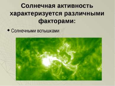 Солнечная активность характеризуется различными факторами: Солнечными вспышками