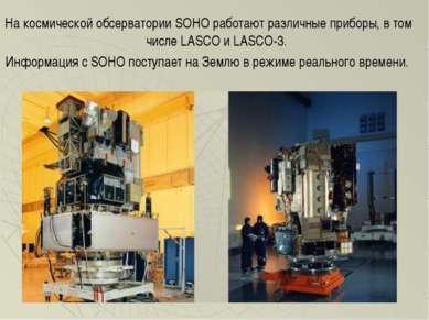 На космической обсерватории SOHO работают различные приборы, в том числе LASC...