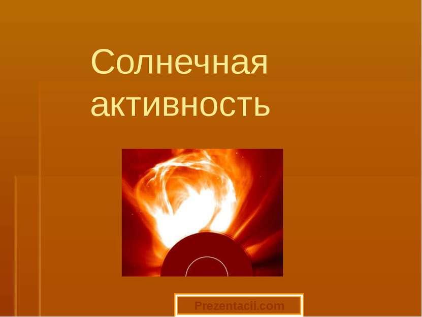 Солнечная активность Prezentacii.com